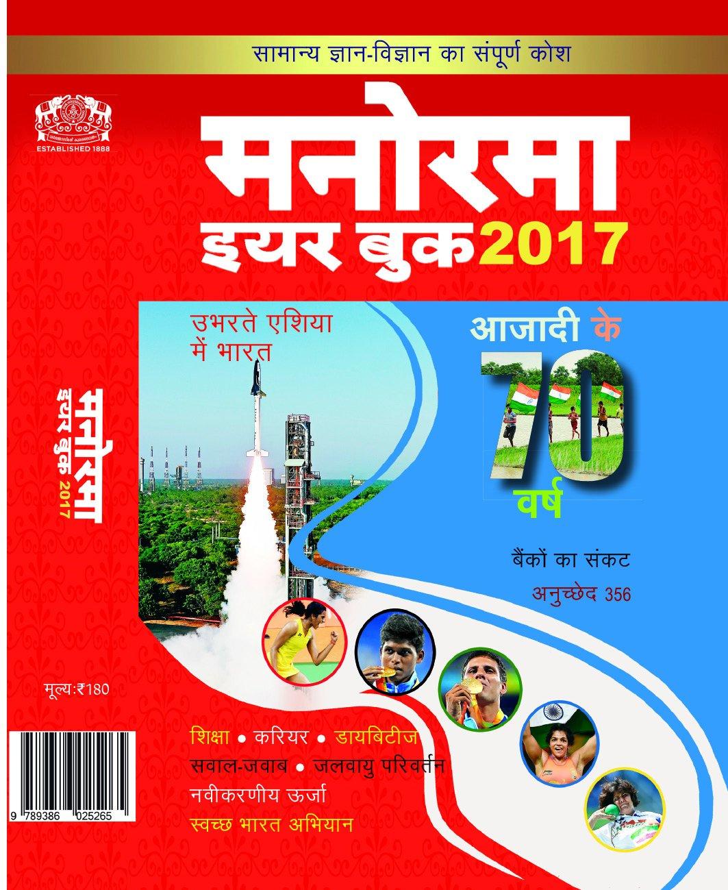 Hindi yearbook 2017 amazon mammen mathew books fandeluxe Gallery