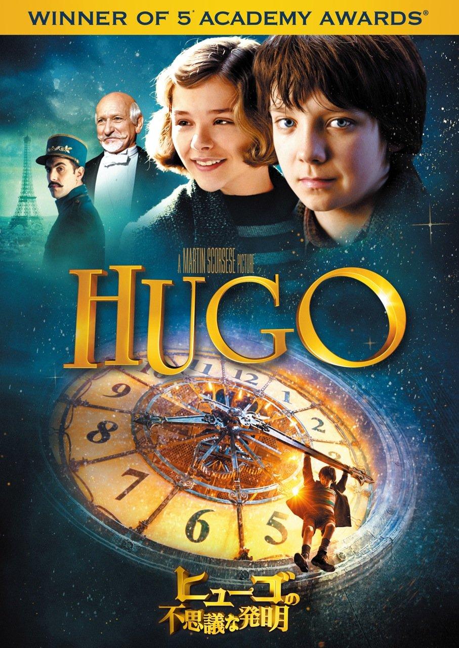 ヒューゴの不思議な発明(2012年)