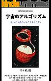 宇宙のアルゴリズム: 黄金比と秘数9は全てを美しくする メタサイエンスブック
