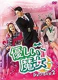 優しい魔女 DVD-BOX2