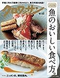 クロワッサン 2019年11/25号No.1009 [魚のおいしい食べ方。]
