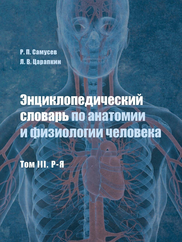 Encyclopedic Dictionary Of Human Anatomy And Physiology Volume Iii