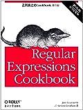 正则表达式Cookbook(第二版)(影印版)
