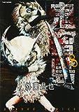 鬼畜島 8 (バンブーコミックス)