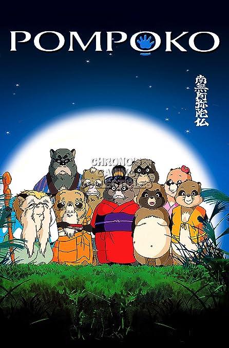 Amazon.com  CGC Huge Poster - Pom Poko Movie Poster Studio Ghibli ... c984cf6a4c