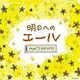 明日へのエール オルゴール・J-POP HITS