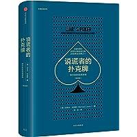 说谎者的扑克牌:华尔街的投资游戏(畅销版)(畅销30年,中文版销量超50万册。《商业周刊》年度商业图书)