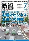 月刊激流 2016年 07 月号 [お届けビジネス 主役への挑戦][雑誌]