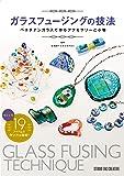 ガラスフュージングの技法 ベネチアンガラスで作るアクセサリーと小物