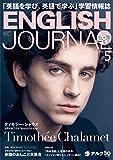 CD付 ENGLISH JOURNAL (イングリッシュジャーナル) 2019年5月号