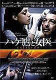 ハゲ鷹と女医 [DVD]