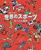 知ってた? 世界のスポーツ ルールと歴史 (児童書)