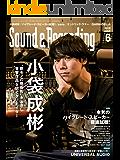 サウンド&レコーディング・マガジン 2018年6月号
