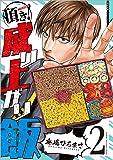 頂き!成り上がり飯 2 (リュウコミックス)