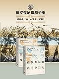 伯罗奔尼撒战争史 : 详注修订本(套装上、下册)