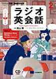 NHK CD ラジオ ラジオ英会話 2015年2月号
