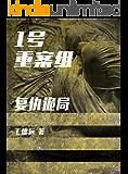 1号重案组之复仇诡局(长江市魔鬼山下的一处村落里,一具不明的尸体被人们发现,这具无名尸体的背后究竟隐藏着怎样的秘密?背后又有什么阴谋?)