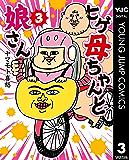 ヒゲ母ちゃんと娘さん 3 (ヤングジャンプコミックスDIGITAL)