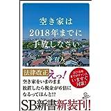 空き家は2018年までに手放しなさい (SB新書)