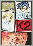 K2(29) (イブニングKC)