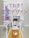 とっておき住宅デザイン図鑑 (エクスナレッジムック)
