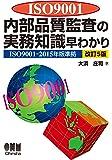 ISO9001 内部品質監査の実務知識早わかり(改訂5版)