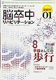 季刊誌『脳卒中リハビリテーション』創刊号(2018.5.15配本)