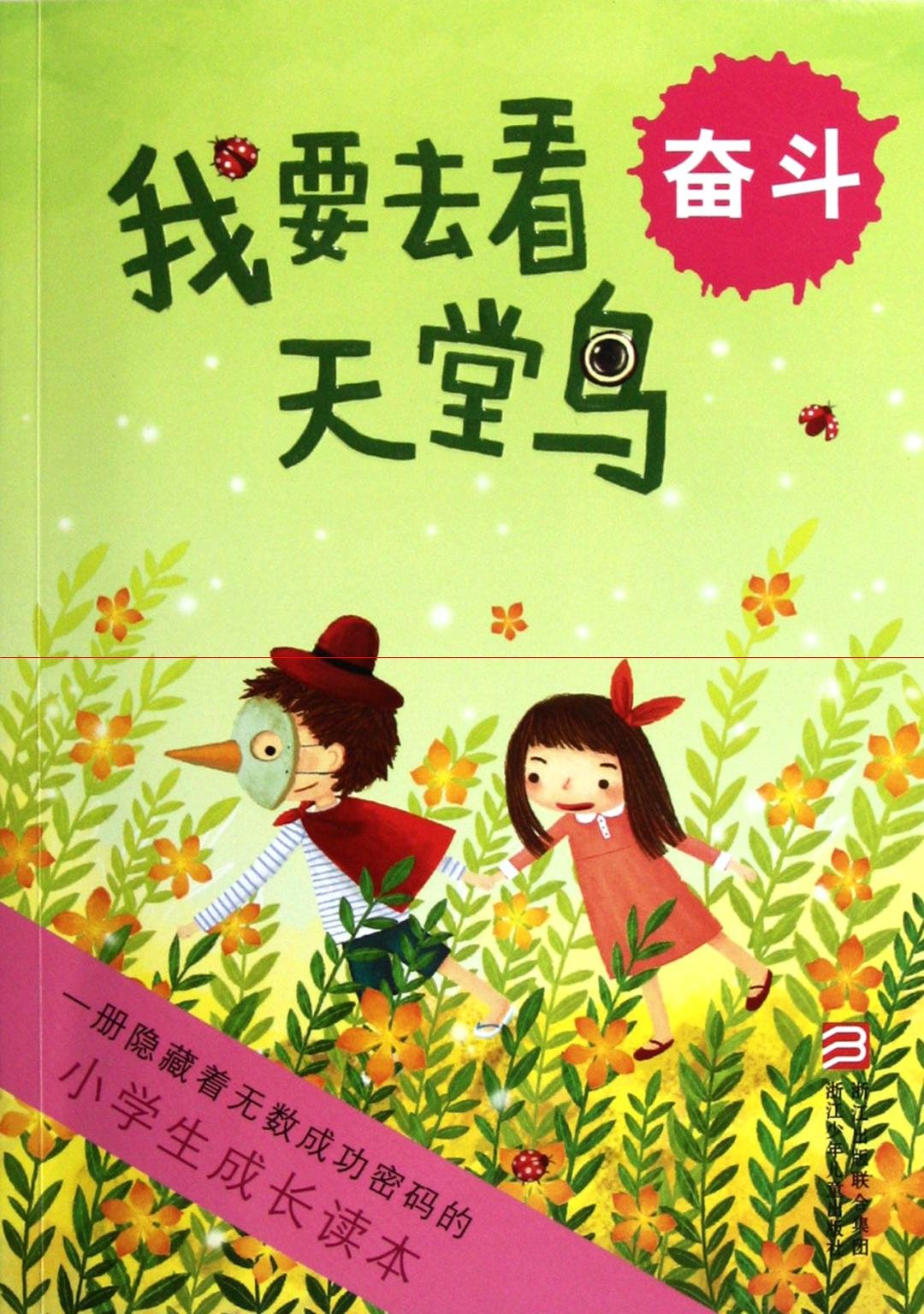 Read Online I Want to See the Bird of Paradise - Struggle (Chinese Edition) pdf