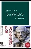 シェイクスピア 人生劇場の達人 (中公新書)