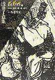 浅井了意集 (叢書江戸文庫 (29))