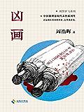 凶画(中国推理悬疑代表性系列作!推理、恐怖、悬疑的完美融合!雷军、叫兽易小星、雷米力荐!)