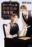 ローウェル骨董店の事件簿 センチメンタル・ジュエリーの謎 (単行本)