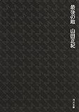 最後の敵 (河出文庫)