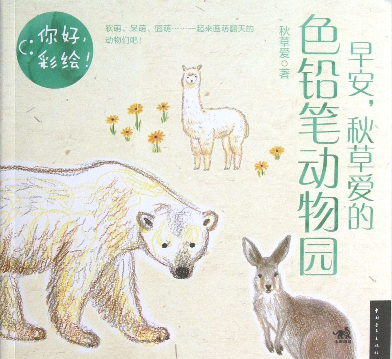 Good Morning, Zoo in Autumn Grasss Love by Colored Pencil (Chinese Edition) ebook
