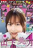 週刊少年サンデー 2020年7号(2020年1月15日発売) [雑誌]