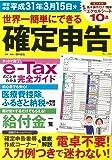 世界一簡単にできる確定申告 平成31年3月15日分 (TJMOOK)