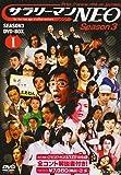 サラリーマンNEO Season3 DVD-BOX I