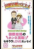 国際結婚のススメ プチデザ(4) これが私たちのラブライフ (デザートコミックス)