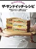 ザ・サンドイッチ・レシピ 名門ホテル&バー・老舗レストラン・人気ベーカリーに習った決定版