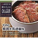 明治屋 おいしい缶詰 牛肉の粗挽き黒胡椒味 40g×2個