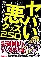 ヤバい悪グッズ250 (鉄人文庫)