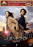 コンパクトセレクション スポットライト DVD‐BOXI