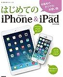 中高年のデジタル手習い塾 はじめてのiPhone & iPad (生活実用シリーズ)