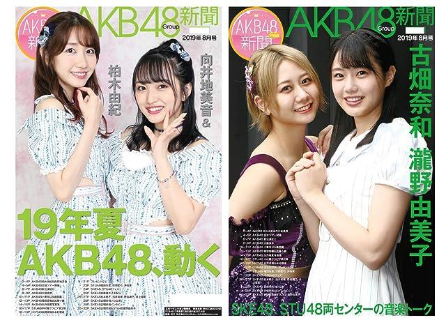 AKB48Group新聞 2019年8月号 Amazonオリジナル生写真セット