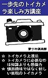 一歩先のトイカメラ楽しみ方講座 趣味のカメラシリーズ