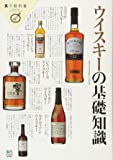 ウイスキーの基礎知識 (食の教科書)