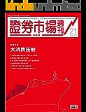 大消费压舱 证券市场红周刊2019年21期(职业投资人之选)