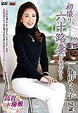 初撮り六十路妻ドキュメント 亀山ちえ子 センタービレッジ [DVD]