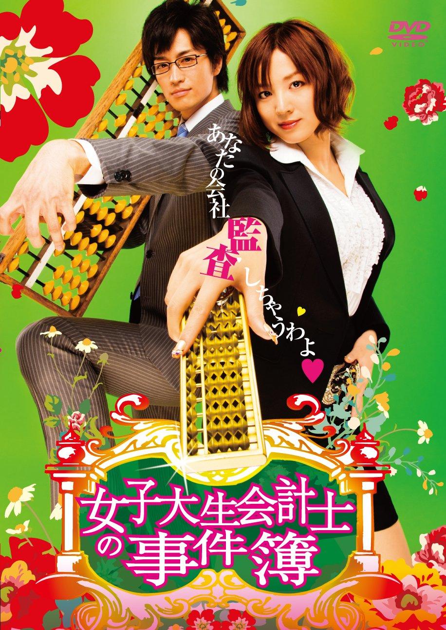 女子大生会計士の事件簿 DVD-BOX B001OF04U6