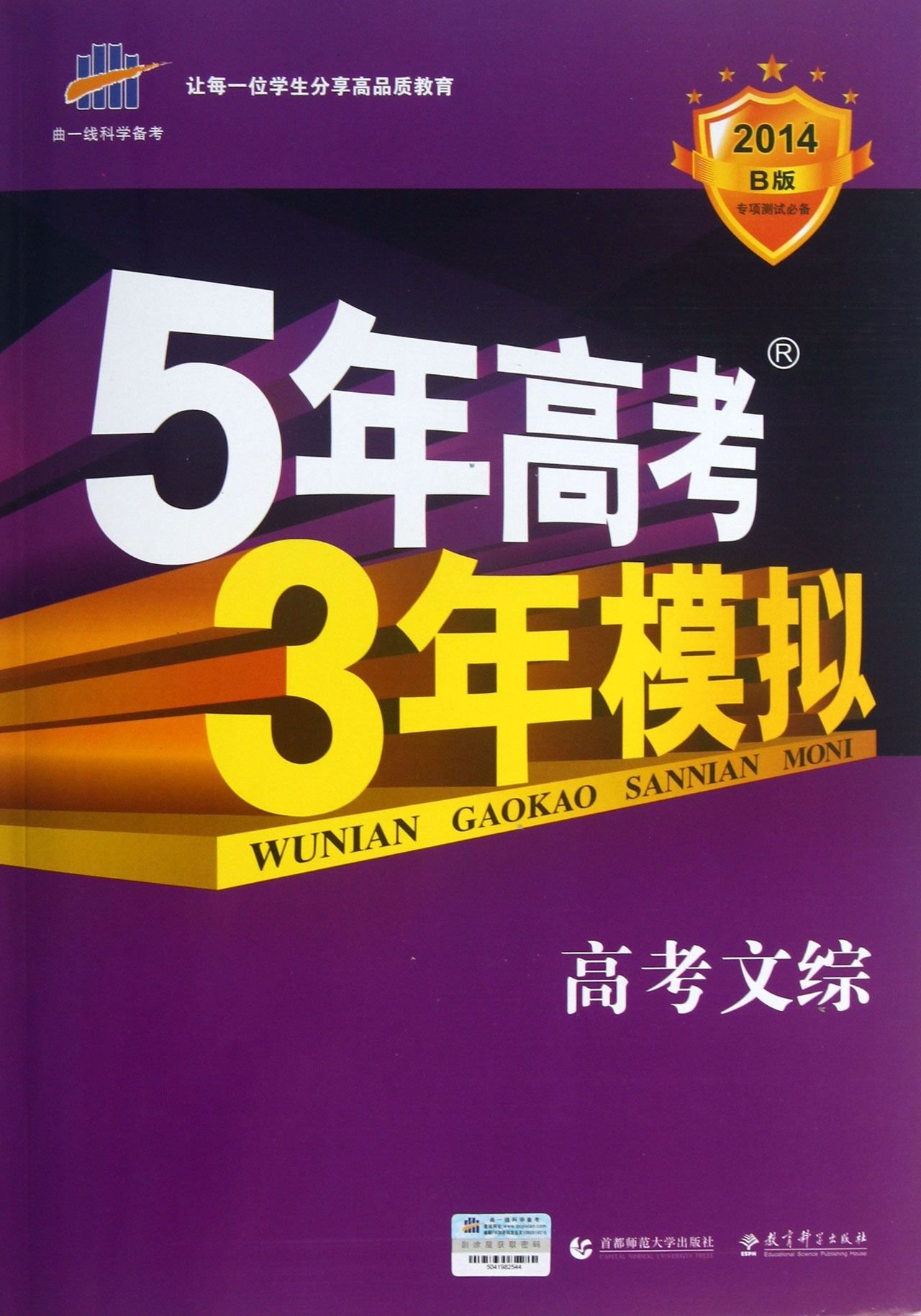 Download 2012-College Entrance Examination Arts Comprehensive Test-College Entrance Examination Tests in 5 Years and Model Tests in 3 Years-B Edition-(Include Keys with Analysis) (Chinese Edition) pdf epub